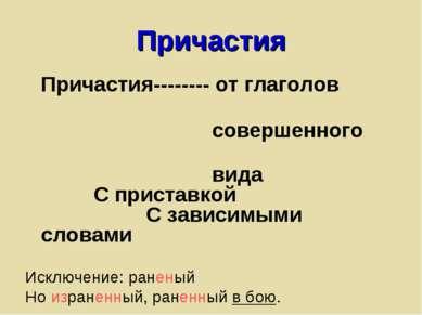 Причастия Причастия-------- от глаголов совершенного вида С приставкой С зави...