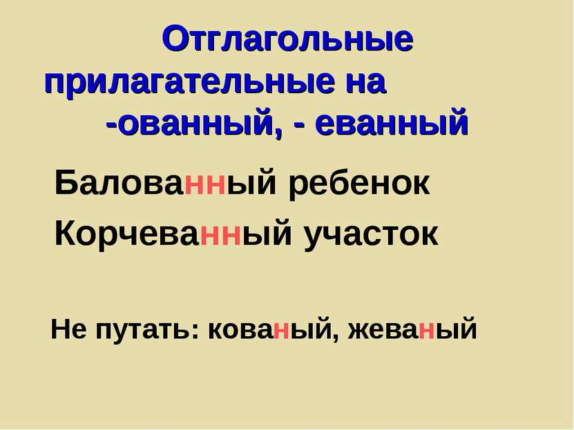 Отглагольные прилагательные на -ованный, - еванный Балованный ребенок Корчева...