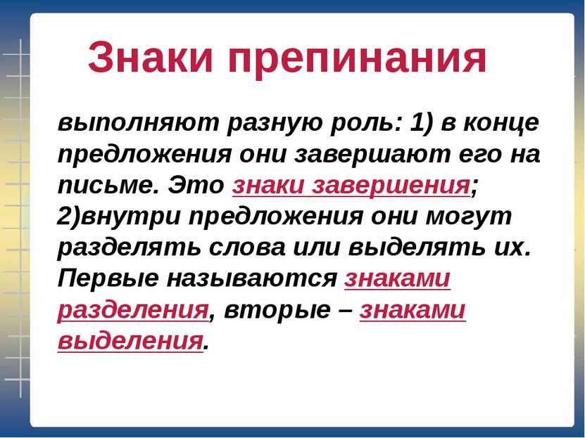 Знаки препинания выполняют разную роль: 1) в конце предложения они завершают ...