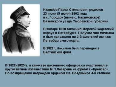 Нахимов Павел Степанович родился 23 июня (5 июля) 1802 года в с. Городок (нын...