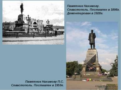 Памятник Нахимову. Севастополь. Поставлен в 1898г. Демонтирован в 1928г. Памя...