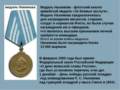 Медаль Нахимова - флотский аналог армейской медали «За боевые заслуги». Медал...