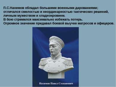 П.С.Нахимов обладал большими военными дарованиями; отличался смелостью и неор...