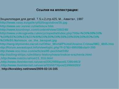 Ссылки на иллюстрации: 1. Энциклопедия для детей. Т.5,ч.2,стр.425, М., Аванта...