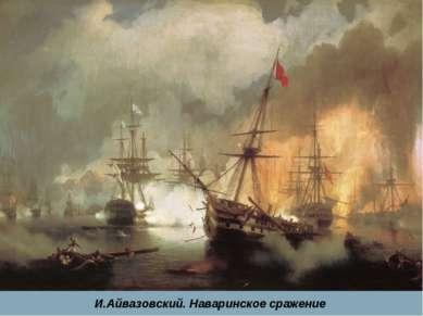 Вот что Нахимов писал о битве: «Кровопролитнее и губительнее этого сражения е...