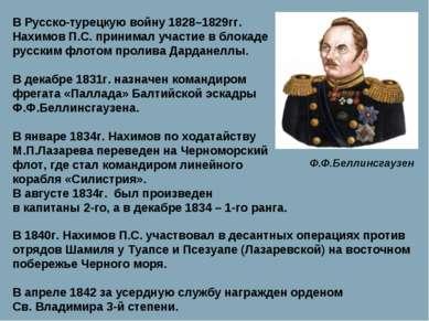 В Русско-турецкую войну 1828–1829гг. Нахимов П.С. принимал участие в блокаде ...