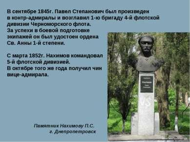 В сентябре 1845г. Павел Степанович был произведен в контр-адмиралы и возглави...