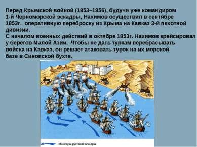 Перед Крымской войной (1853–1856), будучи уже командиром 1-й Черноморской эск...