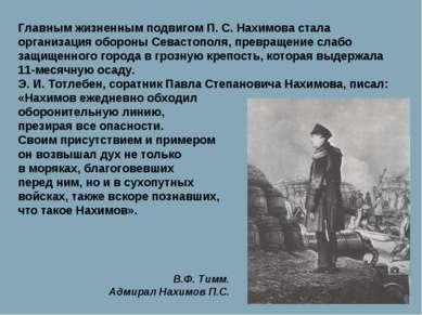 Главным жизненным подвигом П. С. Нахимова стала организация обороны Севастопо...