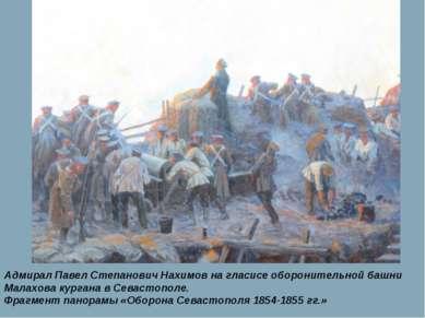 Адмирал Павел Степанович Нахимов на гласисе оборонительной башни Малахова кур...