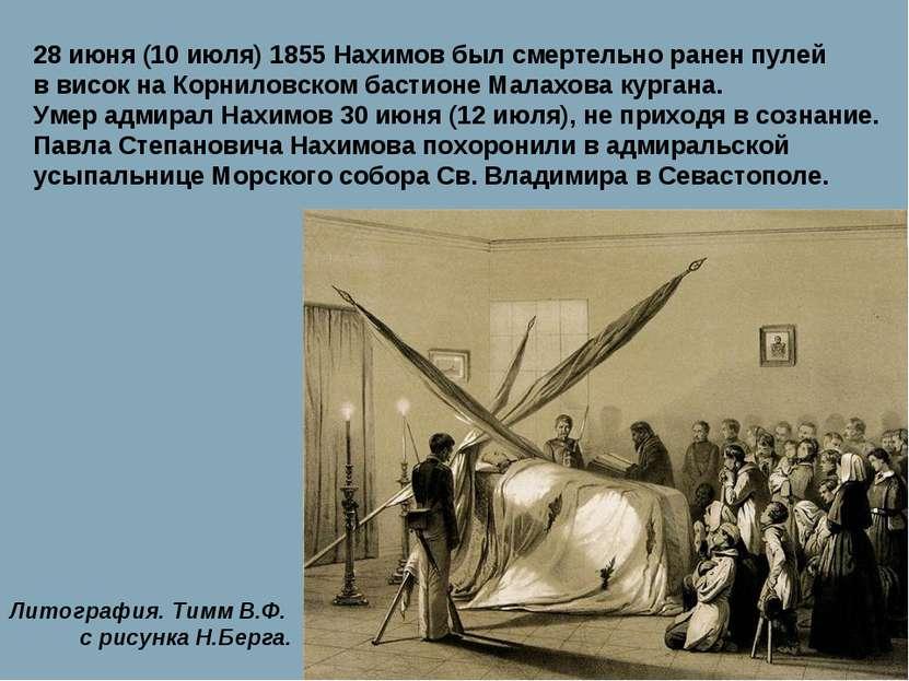 28 июня (10 июля) 1855 Нахимов был смертельно ранен пулей в висок на Корнилов...