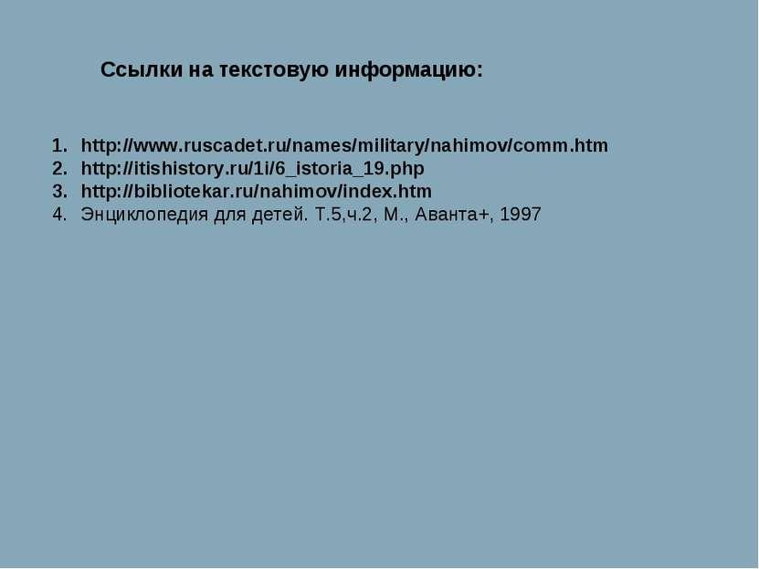 http://www.ruscadet.ru/names/military/nahimov/comm.htm http://itishistory.ru/...
