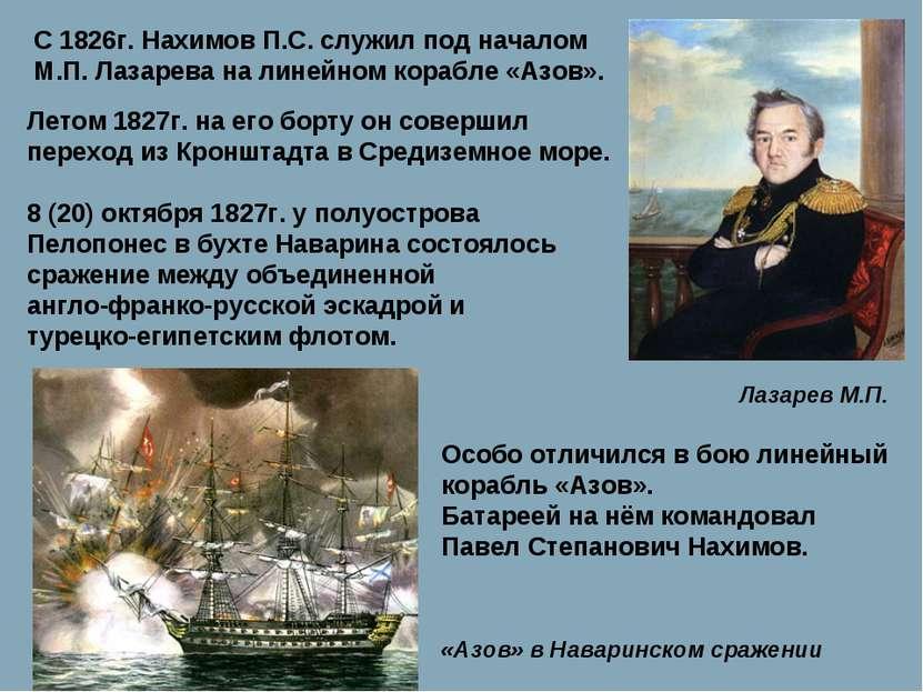 С 1826г. Нахимов П.С. служил под началом М.П. Лазарева на линейном корабле «А...