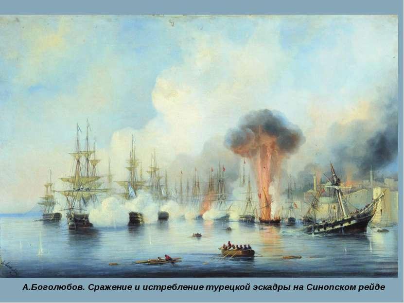 В Синопском сражении эскадра из 8 кораблей под командованием Павла Степанович...