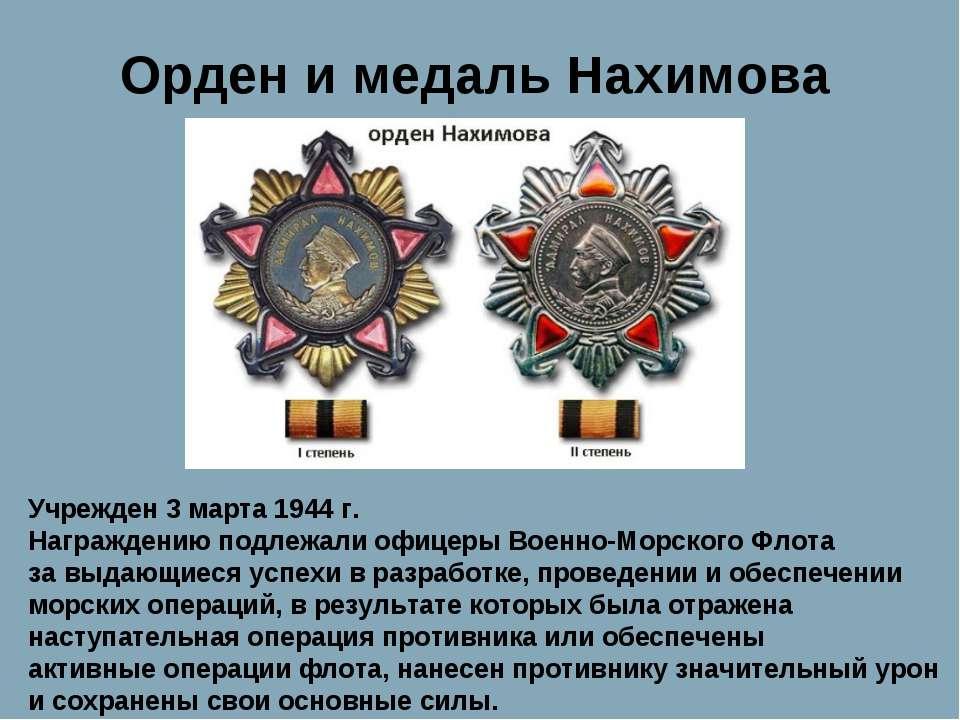 Орден и медаль Нахимова Учрежден 3 марта 1944 г. Награждению подлежали офицер...