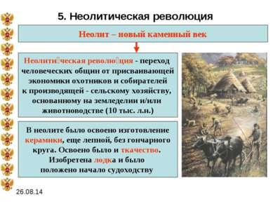 5. Неолитическая революция Неолит – новый каменный век Неолити ческая револю ...