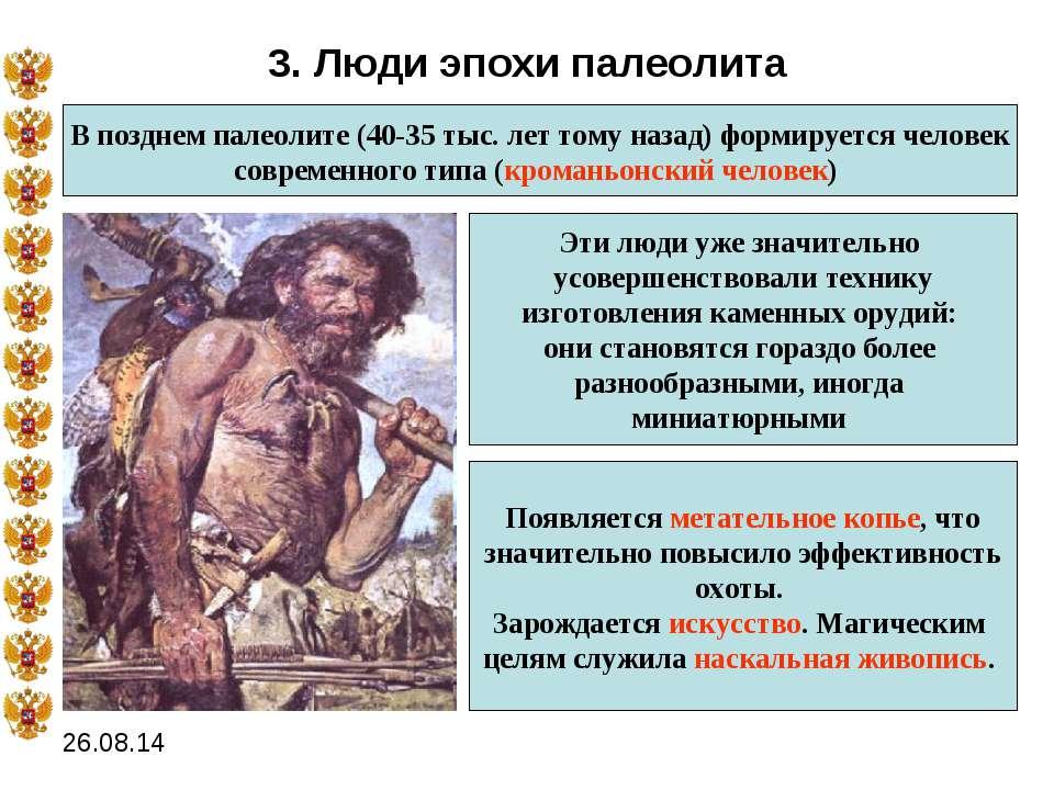 3. Люди эпохи палеолита В позднем палеолите (40‑35 тыс. лет тому назад) форми...