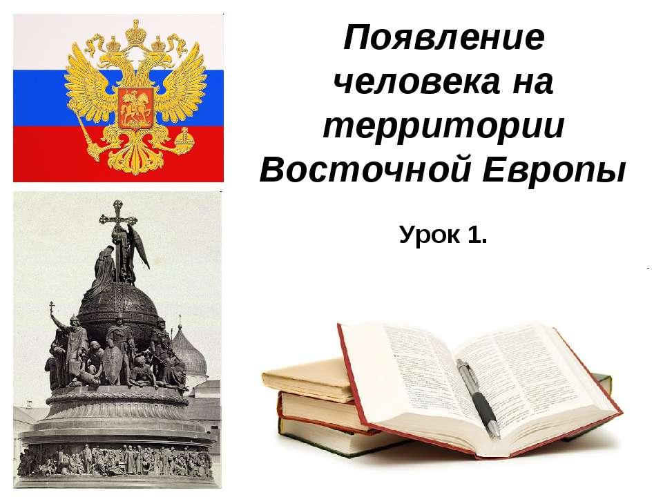 Появление человека на территории Восточной Европы Урок 1.