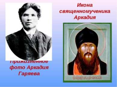 Прижизненное фото Аркадия Гаряева Икона священномученика Аркадия