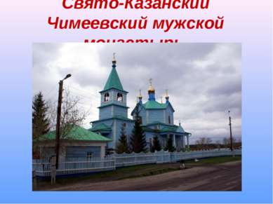 Свято-Казанский Чимеевский мужской монастырь.