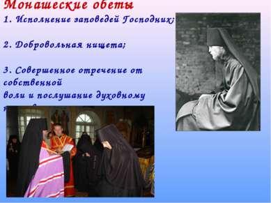 Монашеские обеты 1. Исполнение заповедей Господних; 2. Добровольная нищета; 3...
