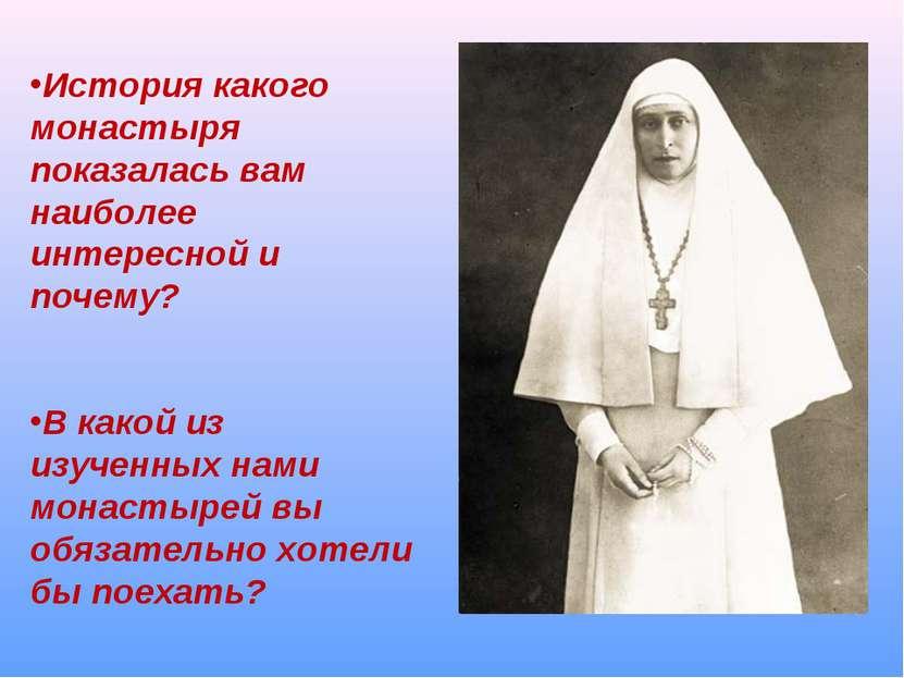 История какого монастыря показалась вам наиболее интересной и почему? В какой...