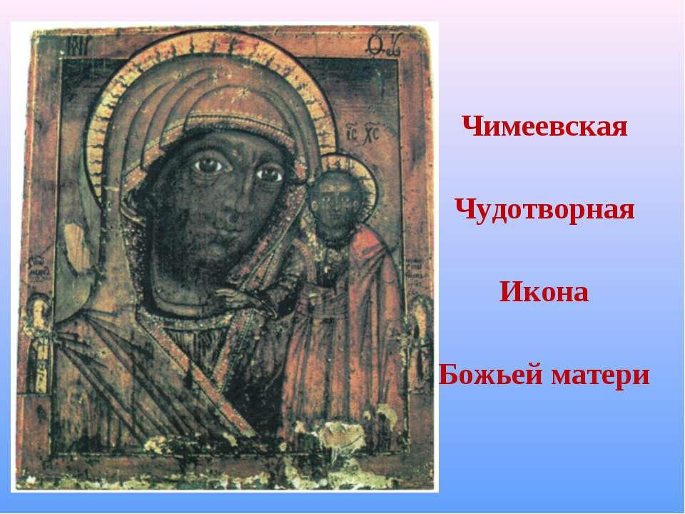 Чимеевская Чудотворная Икона Божьей матери