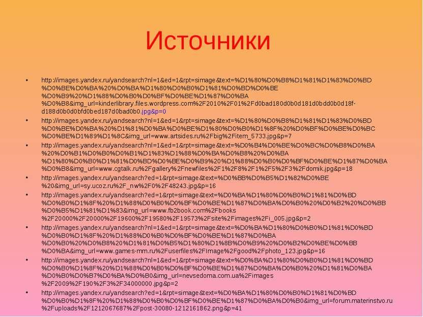 Источники http://images.yandex.ru/yandsearch?nl=1&ed=1&rpt=simage&text=%D1%80...