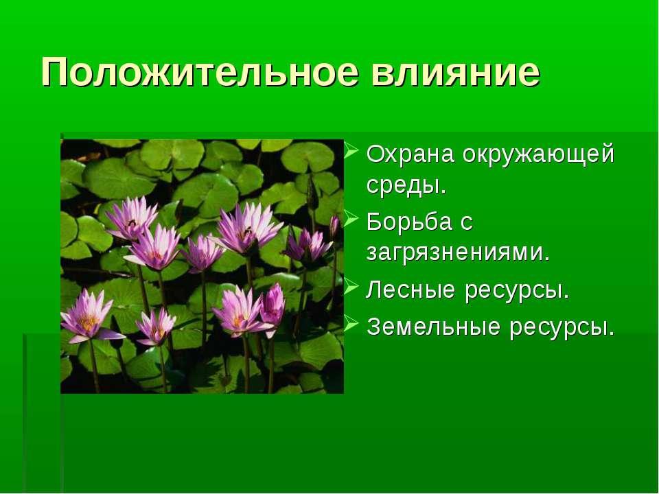 Положительное влияние Охрана окружающей среды. Борьба с загрязнениями. Лесные...