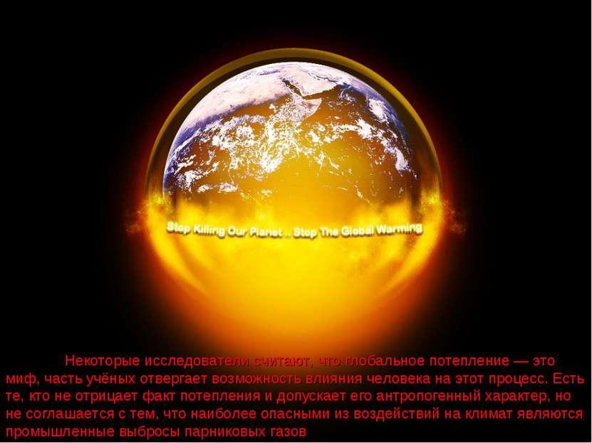 Некоторые исследователи считают, что глобальное потепление— это миф, часть у...