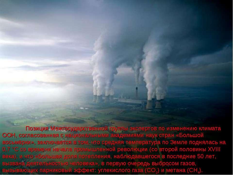 Позиция Межгосударственной группы экспертов по изменению климата ООН, согласо...