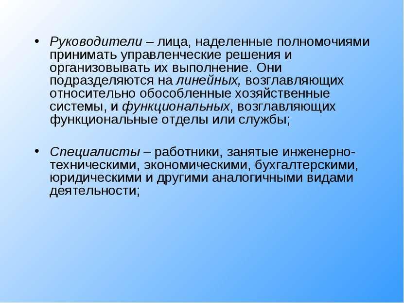 Руководители – лица, наделенные полномочиями принимать управленческие решения...