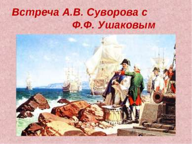 Встреча А.В. Суворова с Ф.Ф. Ушаковым