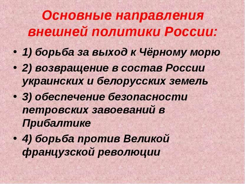 Основные направления внешней политики России: 1) борьба за выход к Чёрному мо...