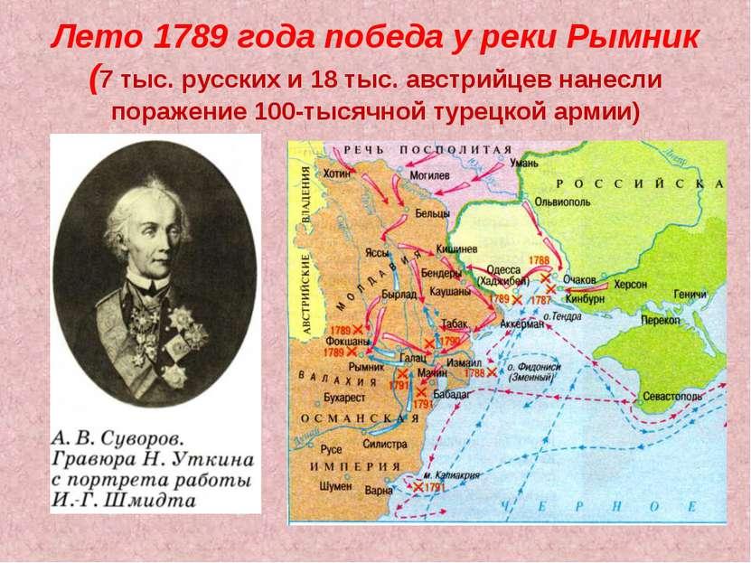 Лето 1789 года победа у реки Рымник (7 тыс. русских и 18 тыс. австрийцев нане...