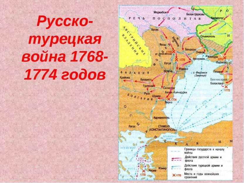 Русско-турецкая война 1768-1774 годов