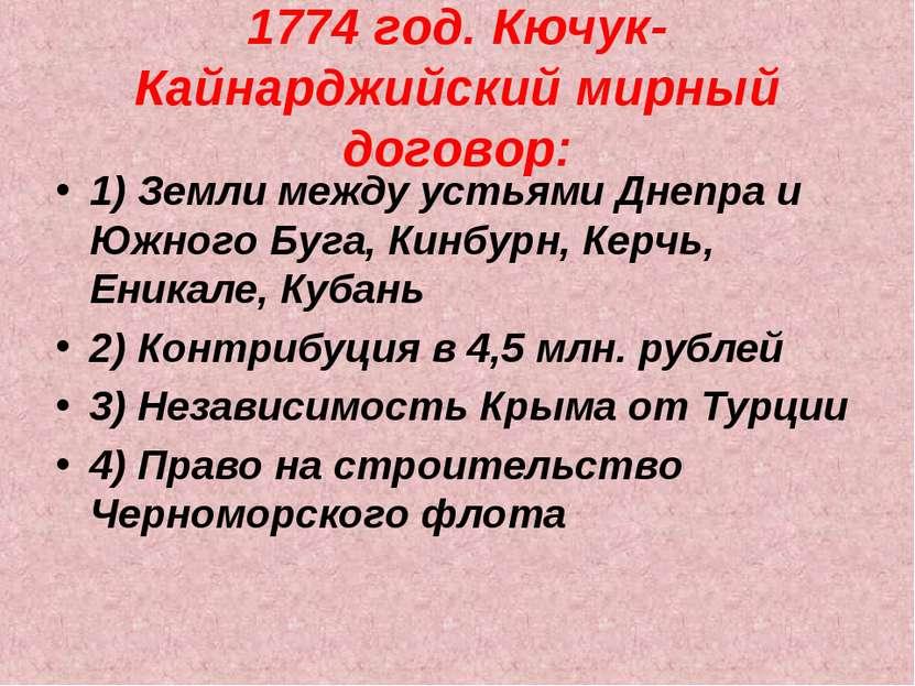 1774 год. Кючук-Кайнарджийский мирный договор: 1) Земли между устьями Днепра ...
