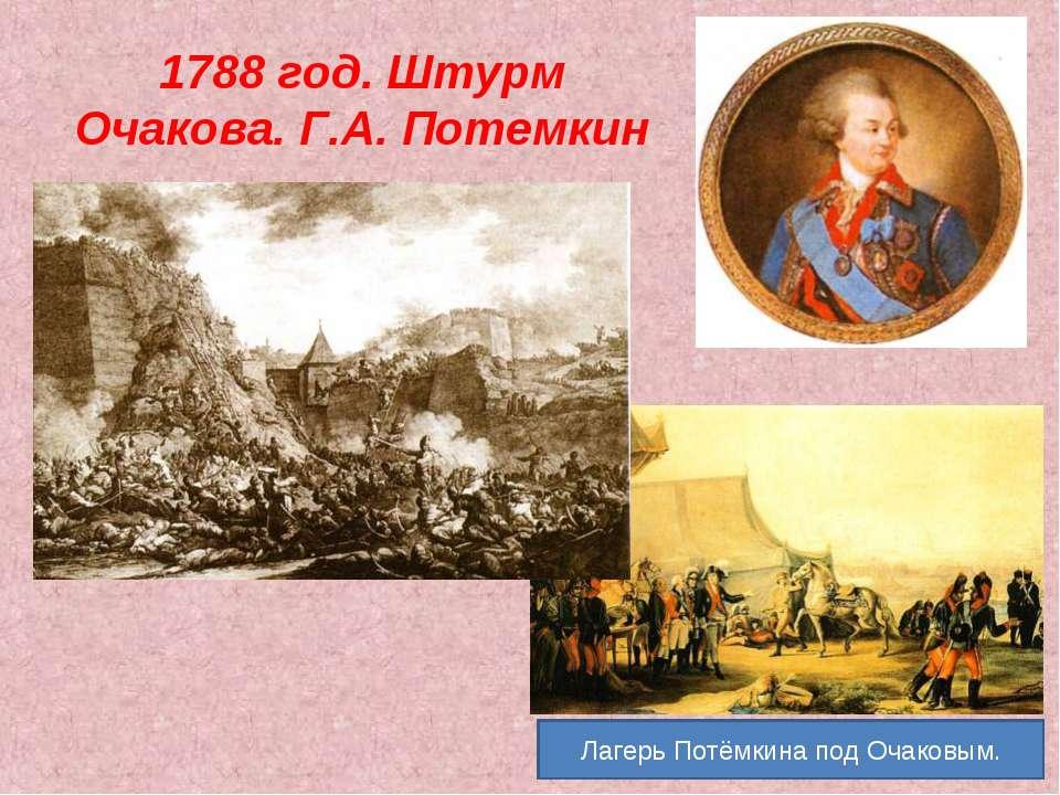 1788 год. Штурм Очакова. Г.А. Потемкин Лагерь Потёмкина под Очаковым.