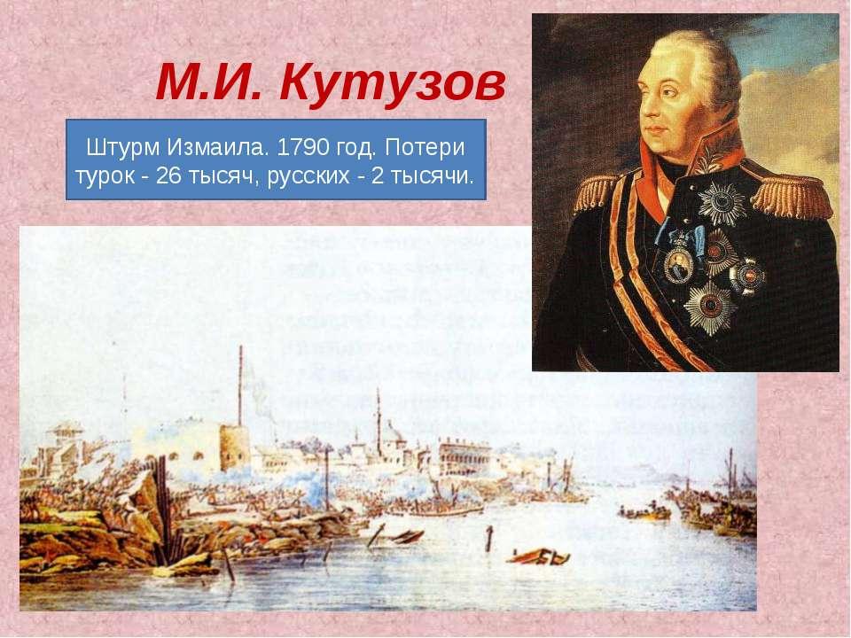 М.И. Кутузов Штурм Измаила. 1790 год. Потери турок - 26 тысяч, русских - 2 ты...