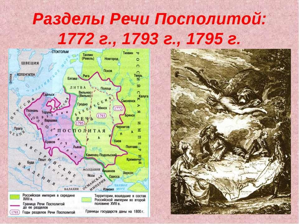 Разделы Речи Посполитой: 1772 г., 1793 г., 1795 г.