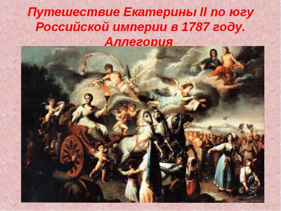 Путешествие Екатерины II по югу Российской империи в 1787 году. Аллегория.
