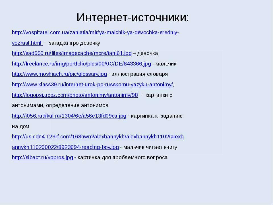 Интернет-источники: http://vospitatel.com.ua/zaniatia/mir/ya-malchik-ya-devoc...