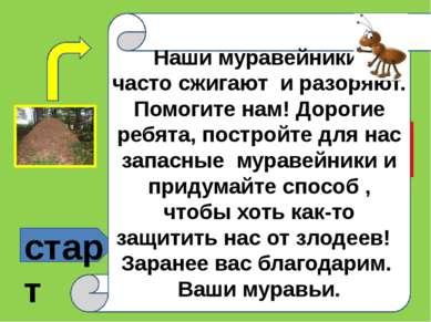 старт ? ? Это надо знать Наши муравейники часто сжигают и разоряют. Помогите ...
