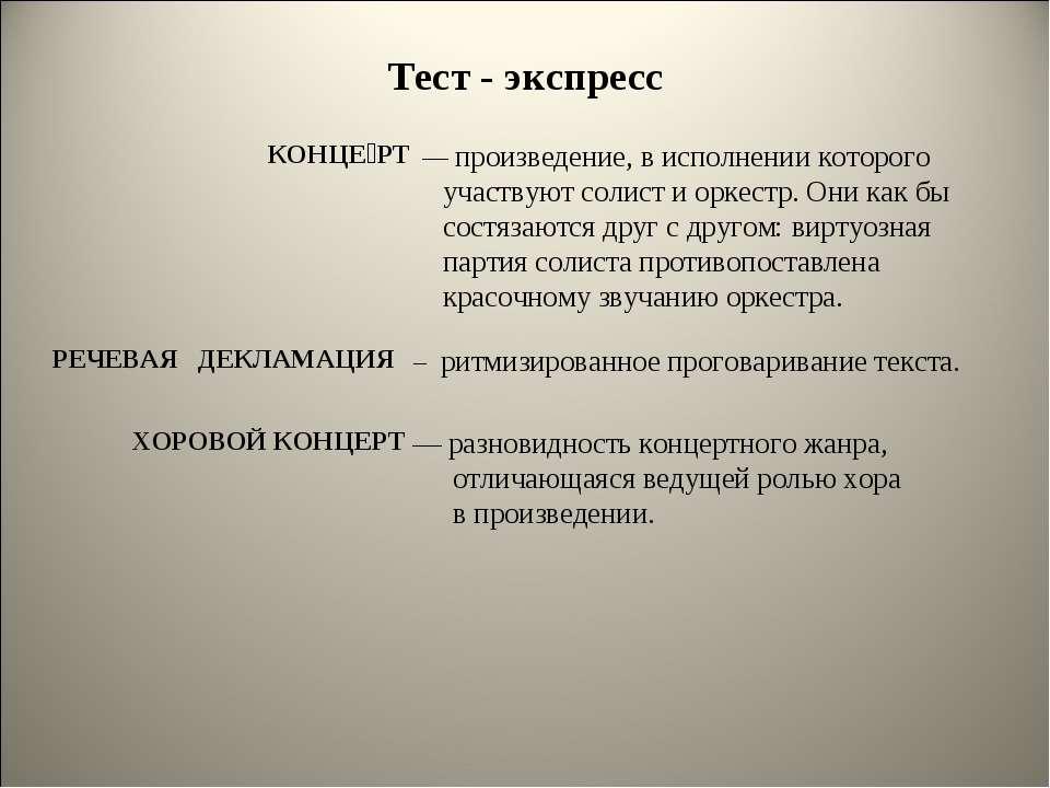Тест - экспресс — произведение, в исполнении которого участвуют солист и орке...