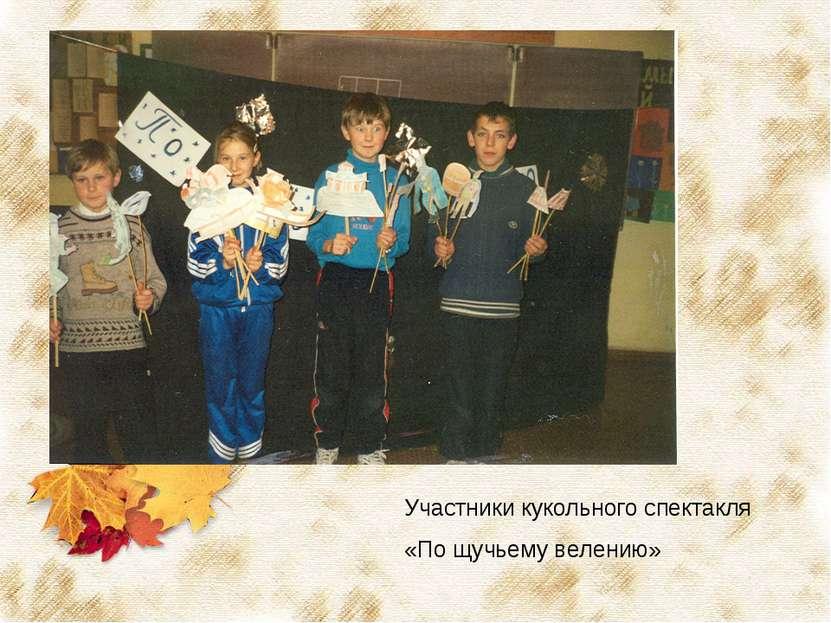 Участники кукольного спектакля «По щучьему велению»