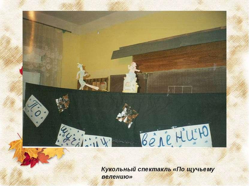 Кукольный спектакль «По щучьему велению»