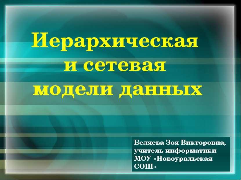 Иерархическая и сетевая модели данных Беляева Зоя Викторовна, учитель информа...