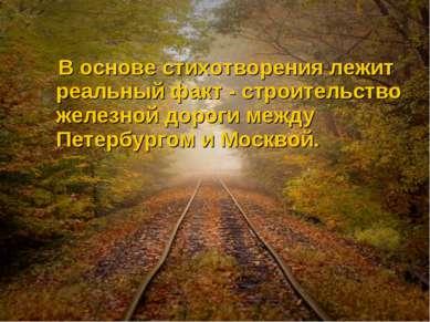 В основе стихотворения лежит реальный факт - строительство железной дороги ме...