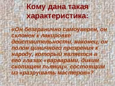Кому дана такая характеристика: «Он безгранично самоуверен, он склонен к лаки...