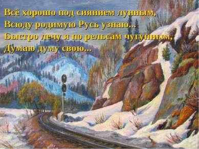 Всё хорошо под сиянием лунным, Всюду родимую Русь узнаю... Быстро лечу я по р...